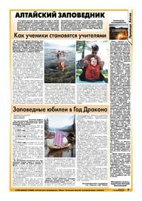 33 страница. Алтайский заповедник