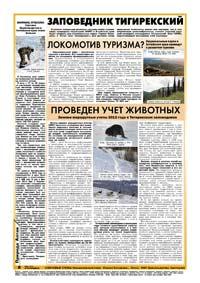 34 страница. Заповедник тигирекский