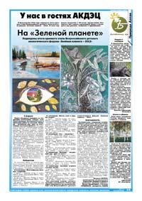 Страница 15. У нас в гостях АКДЭЦ