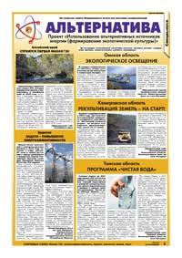 Страница 19. Альтернатива