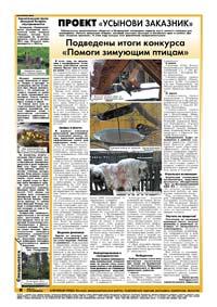 Страница 26. Проект «Усынови заказник»