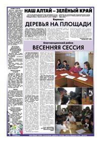 Страница 4. Наш Алтай – зелёный край