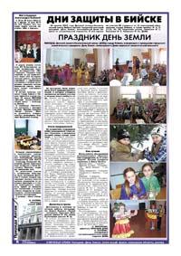 Страница 8. Дни защиты в Бийске