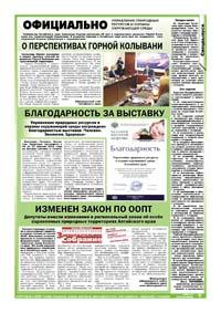 Страница 23. Официально. Управление природных ресурсов и охраны окружающей среды