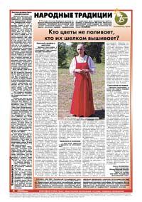 Страница 34. Народные традиции