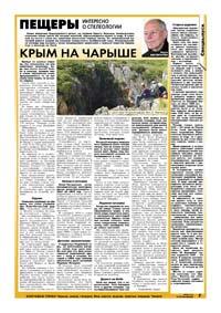 Страница 41. Тематическая страница. Пещеры