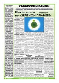 Страница 56. Хабарский район