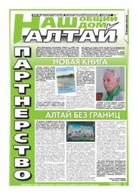 Страница 11. Наш общий дом Алтай