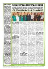 Страница 14. Международное сотрудничество