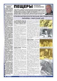 Страница 20. Пещеры. Тематическая страница