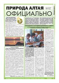 Страница 43. Природа Алтая. Официально