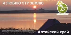 Билборд «Я люблю эту землю!»