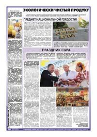 Страница 10. Экологически чистый продукт