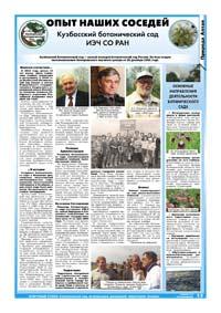 Страница 13. Опыт наших соседей