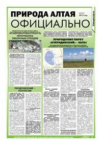 Страница 19. Природа Алтая. Официально