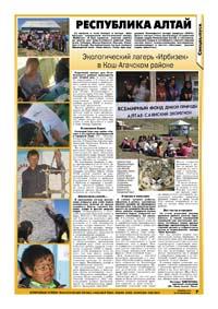 Страница 33. Республика Алтай