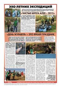 Страница 40. Эхо летних экспедиций