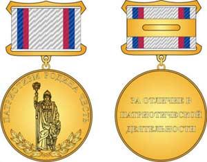 Памятнуя медаль «Патриот России»