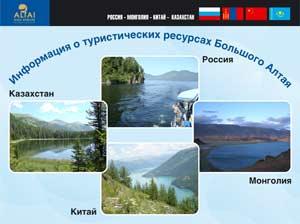 Информация о туристических ресурсах Большого Алтая