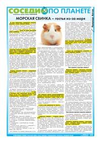 15 страница. Тематическая страница. Соседи по планете