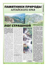 21 страница. Тематическая страница. Памятники природы Алтайского края