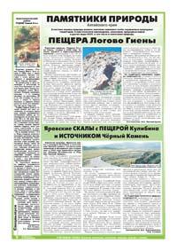 24 страница. Тематическая страница. Памятники природы Алтайского края