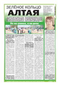 35 страница. Зелёное Кольцо Алтая