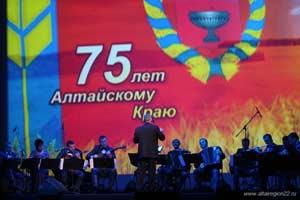 75 лет Алтаю