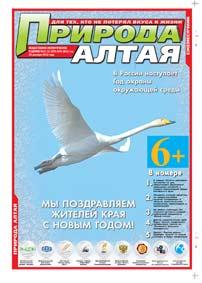 Обложка. Газета «Природа Алтая» №11-12 2012 г. (ноябрь-декабрь) 2012 год