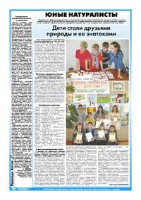 28 страница. Юные натуралисты