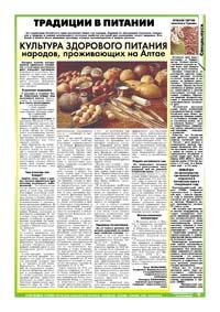 79 страница. Традиции в питании