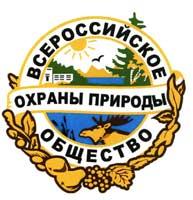 24 ноября. День образования Всероссийского общества охраны природы