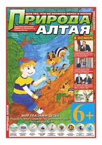 Обложка. Газета «Природа Алтая» №1-2 2013 г. (январь-февраль) 2013 год