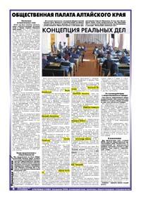 8 страница. Общественная палата Алтайского края