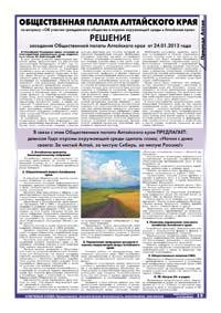 13 страница. Общественная палата Алтайского края