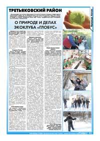 21 страница. Третьяковский район