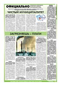 51 страница. Официально. Управление природных ресурсов и охраны окружающей среды