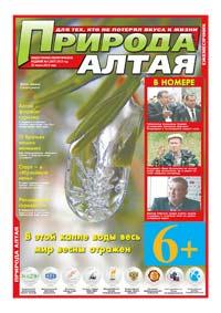 Обложка. Газета «Природа Алтая» №3 2013 г. (март) 2013 год