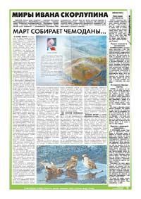 23 страница. Миры Ивана Скорлупина