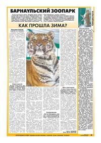 29 страница. Барнаульский зоопарк