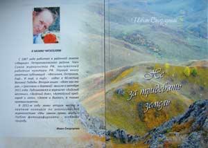 Книга Скорлупина