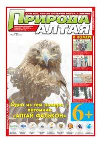 Обложка. Газета «Природа Алтая» №4 2013 г. (апрель) 2013 год