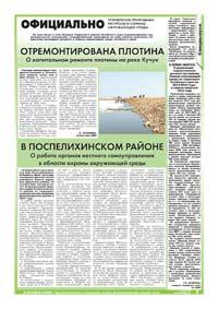 21 страница. Официально. Управление природных ресурсов и охраны окружающей среды