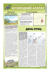 33 страница. Государственный природный заповедник «Кузнецкий Алатау»