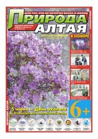 Обложка. Газета «Природа Алтая» №5 2013 г. (май) 2013 год. Обложка