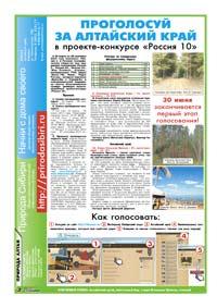 2 страница. Проголосуй за Алтайский край в проекте-конкурсе «Россия 10»