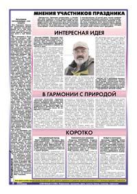 4 страница. Мнения участников праздника