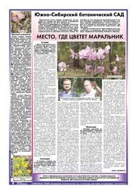 8 страница. Южно-Сибирский ботанический сад