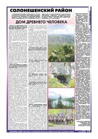 15 страница. Солонешенский район