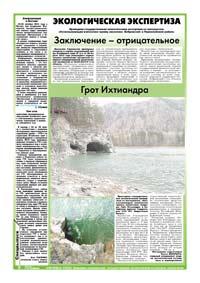 44 страница. Экологическая экспертиза
